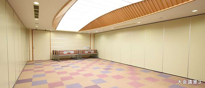 大会議室3